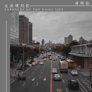 Album 生活現形記 (Exposure of the Daily Life) from Dr.song达特松