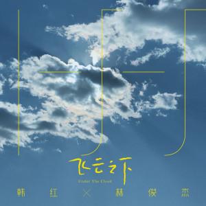 韓紅的專輯飛雲之下