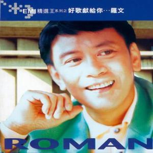 羅文的專輯EMI精選王系列之羅文:好歌獻給你