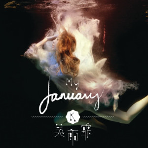 吳雨霏的專輯My January