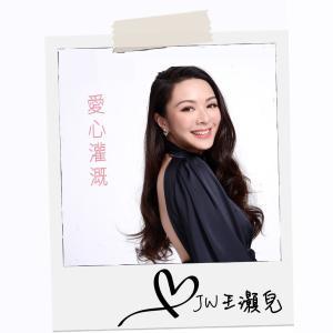 JW 王灝兒的專輯愛心灌溉 (電視劇《愛·回家之開心速遞》主題曲)