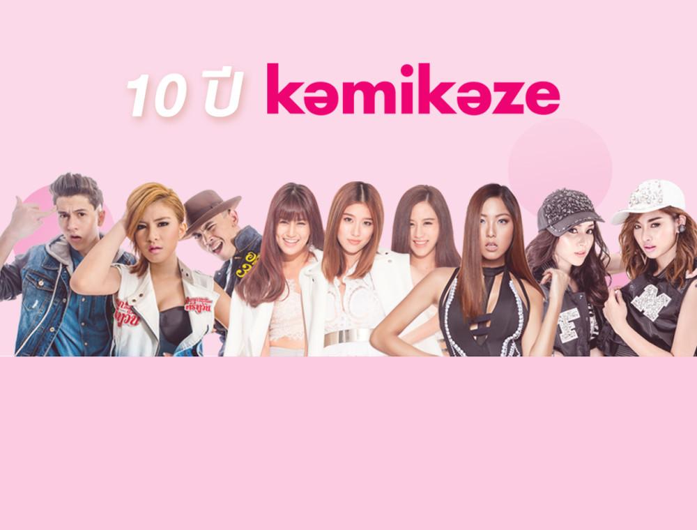 10 ปี Kamikaze กับเพลงที่คิดถึง