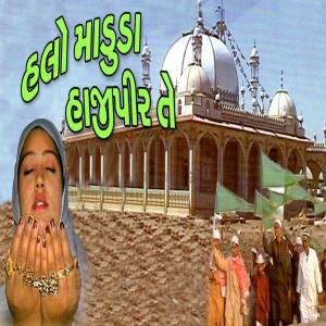 Album Halo Maduda Haji Peer Te from Ismail Meer