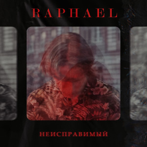 Album Неисправимый from Raphael