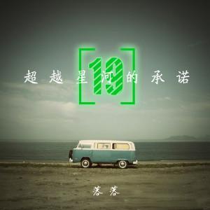 落落的專輯超越星河的承諾(十九)