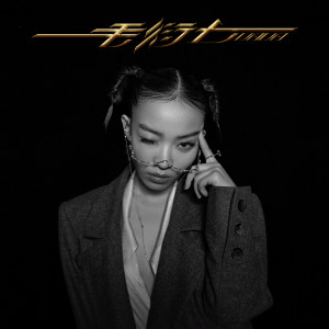 Album Mao Yan Qi from VAVA
