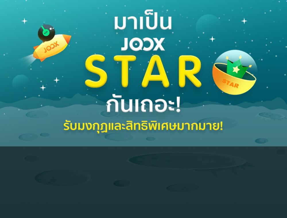 มาเป็น JOOX Star กันเถอะ !