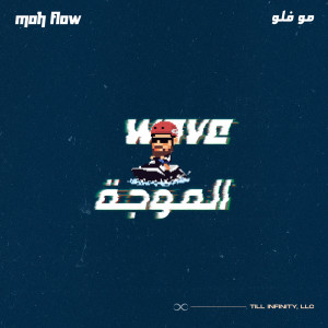Album Wave from Moh Flow