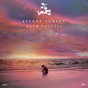 อัลบัม Before Sunset (หมดเวลาแล้ว) - Single ศิลปิน 25 Hours