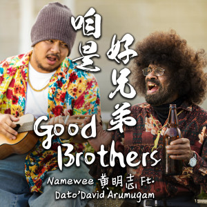 Album 咱是好兄弟 Good Brothers from Namewee