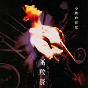 Album Xin Suan De Qing Ge (Guang Dong Da Die) from 巫启贤