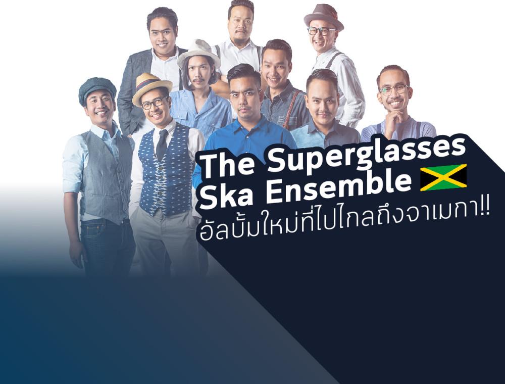 Exclusive Talk : The Superglasses Ska Ensemble กับอัลบั้มใหม่ที่ไปไกลถึง 'จาเมกา'