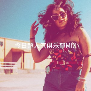 Album 今日超人气俱乐部Mix from It's a Cover Up