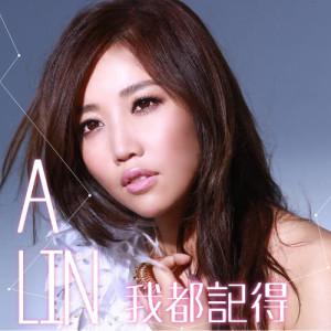 A-Lin的專輯我都記得 (電影《奇人密碼:古羅布之謎》中文主題曲)