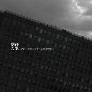 Album 有限无限 from 超级市场