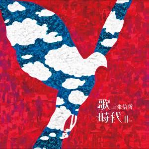 張信哲的專輯歌 時代 II