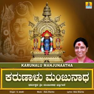 Album Karunalu Manjunaatha - Single from S. Janaki