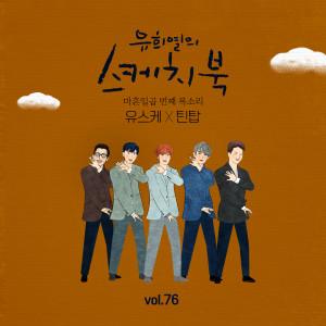 Teen Top的專輯[Vol.76] You Hee yul's Sketchbook : 47th Voice 'Sketchbook X TEEN TOP'