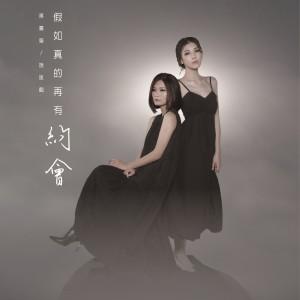 收聽蔣嘉瑩的假如真的再有約會歌詞歌曲