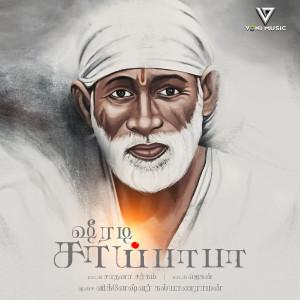 Album Shirdi Sai Baba from Sadhana Sargam