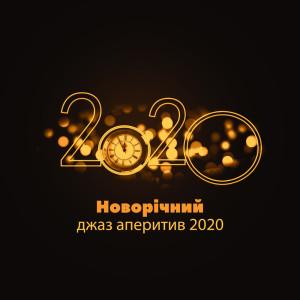 Album Новорічний джаз аперитив 2020 from Jazz Night Music Paradise