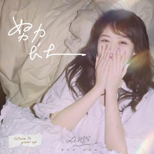 Album 努力长大 from 任然