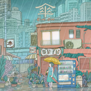 King Gnu的專輯Umbrella