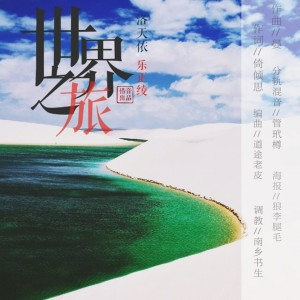 Listen to 世界之旅 song with lyrics from 惜音沙活