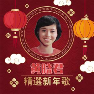 黃曉君的專輯黃曉君 精選新年歌