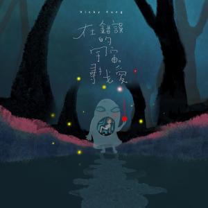 馮穎琪的專輯在錯誤的宇宙尋找愛