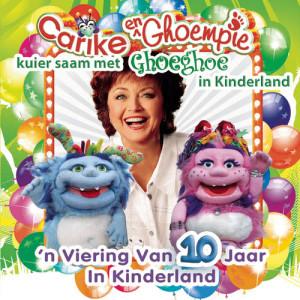 Album Carike & Ghoempie Kuier Saam met Ghoeghoe in Kinderland,  Vol. 10 from Carike Keuzenkamp