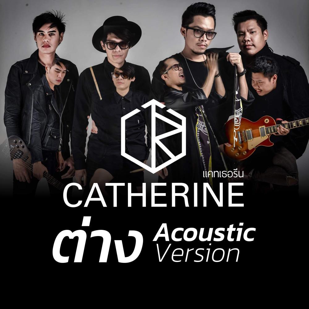 ฟังเพลงใหม่อัลบั้ม ต่าง (Acoustic)