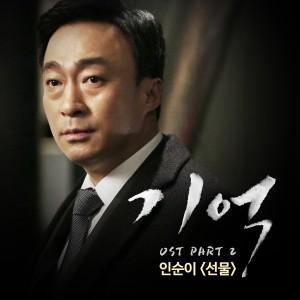 仁順伊的專輯Memory (Original Television Soundtrack), Pt. 2