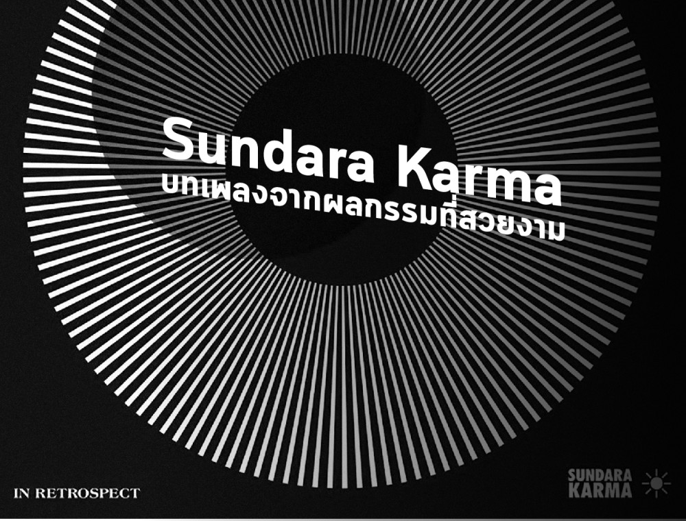 Sundara Karma บทเพลงจากผลกรรมที่สวยงาม