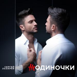Album НеОдиночки from Sergey Lazarev