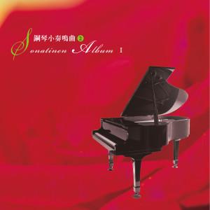 絲國蘭的專輯絲國蘭鋼琴系列 (3): 小奏鳴曲 2, 第一冊第9-15首