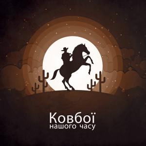 Album Ковбої нашого часу from Wild Country Instrumentals