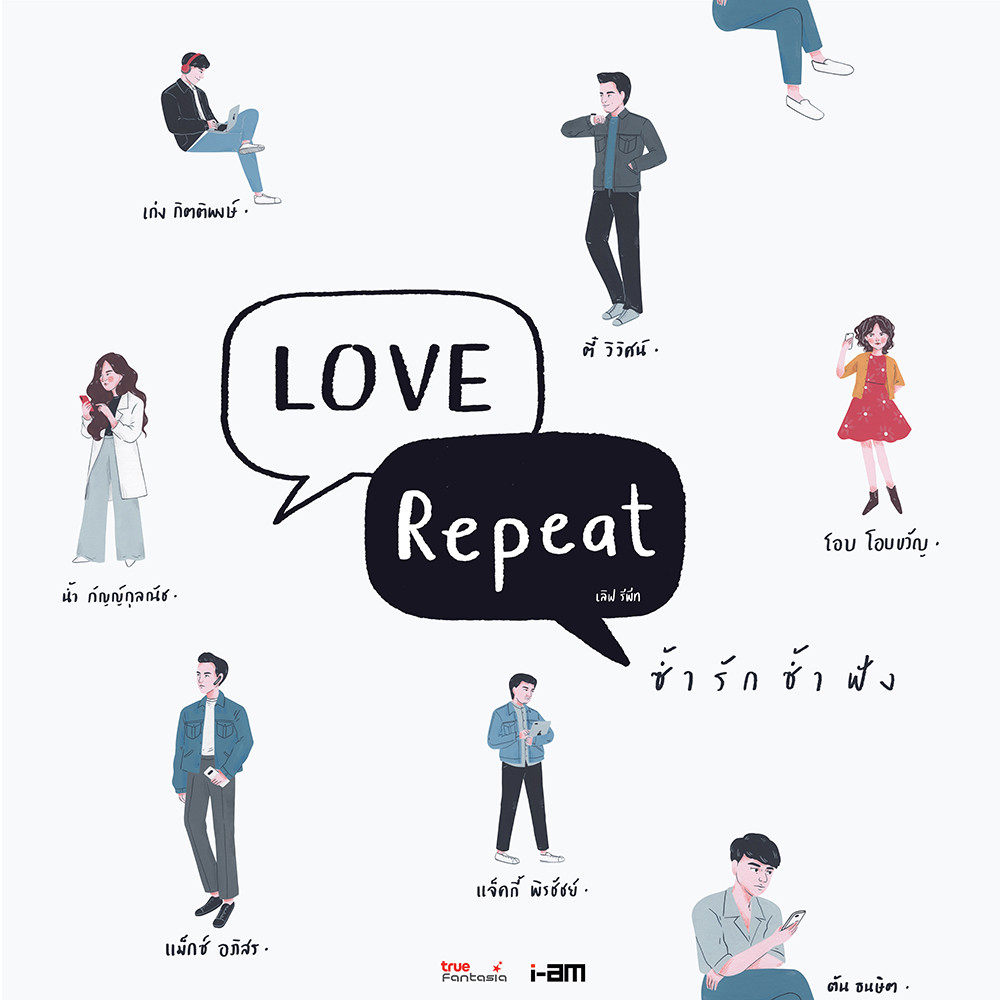 Love Repeat