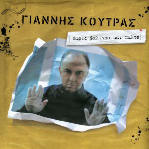 Horis Valitsa Ke Palto 2006 Giannis Koutras