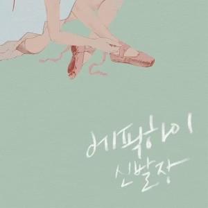 Album SHOEBOX from Epik High