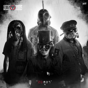 20ตุลา - Single 2018 Silly Fools