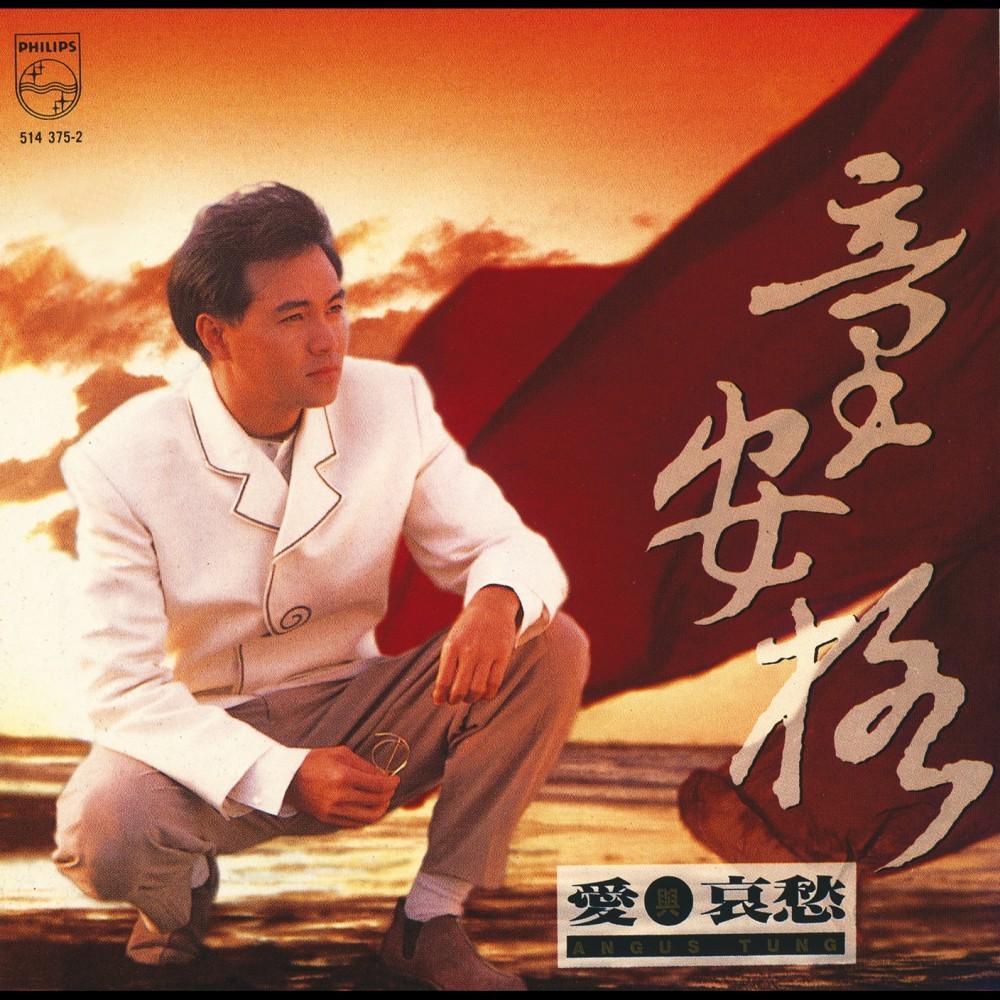 Zhong Guo Fan 1992 Angus Tung
