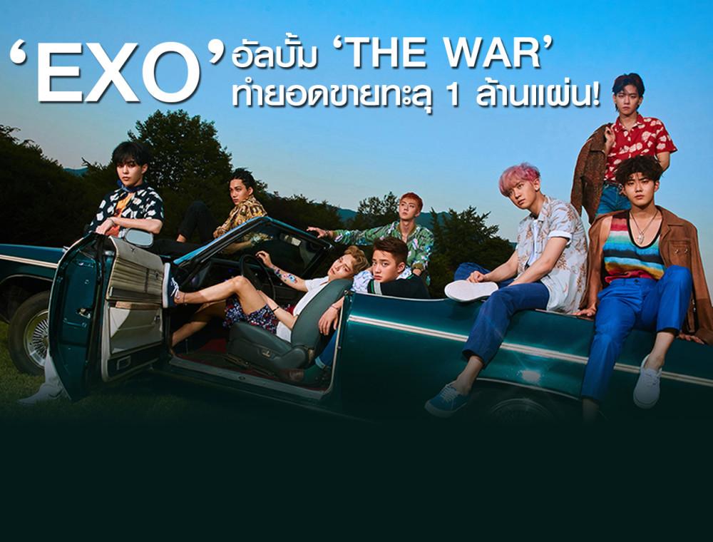 'EXO' สร้างสถิติใหม่อีกครั้ง! ขึ้นแท่นศิลปินเกาหลีวงแรกที่ทำยอดขายอัลบั้มทะลุ 1 ล้านแผ่น