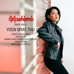 Album ငါ့ကိုသတ်ခဲ့တယ် from Yoon Myat Thu