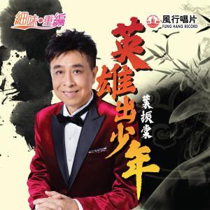 Album Ying Xiong Chu Shao Nian (Yin Le Yong Xu Zuo Pin) from 叶振棠