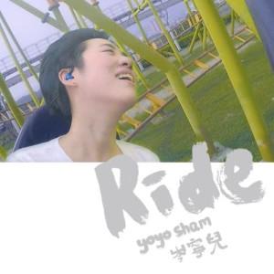 岑寧兒的專輯Ride