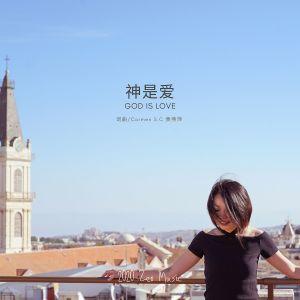 黃燕萍的專輯神是愛