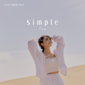 อัลบัม Simple ศิลปิน Jeong Eun Ji