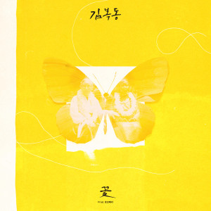 Listen to Rose (Prod. Rocoberry) song with lyrics from Yoon Mi-rae