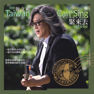施文彬的專輯緊來去~ 台灣音樂地理雜誌雙CD
